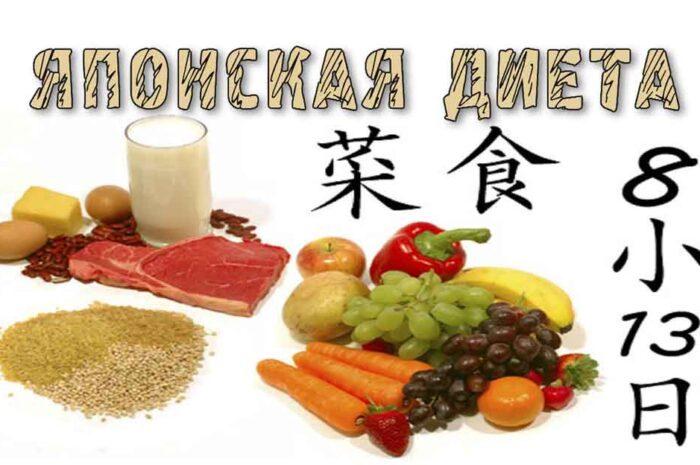 Японская диета: эффективность, меню